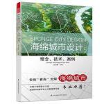 海绵城市设计 : 理念、技术、案例 伍业钢 著 江苏科学技术出版社 9787553756066