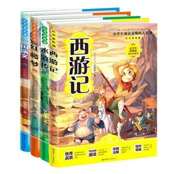 西游记 正版  吴承恩,曹雪芹,罗贯中,施耐庵  9787542246028