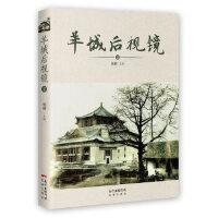 羊城后视镜② 杨柳 花城出版社