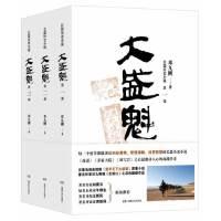 大盛魁(全三册)