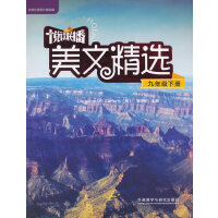 悦读联播美文精选(九年级下)