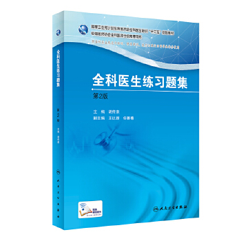 全科医生练习题集(第2版)(pdf+txt+epub+azw3+mobi电子书在线阅读下载)