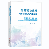 创新驱动战略与广东新兴产业发展