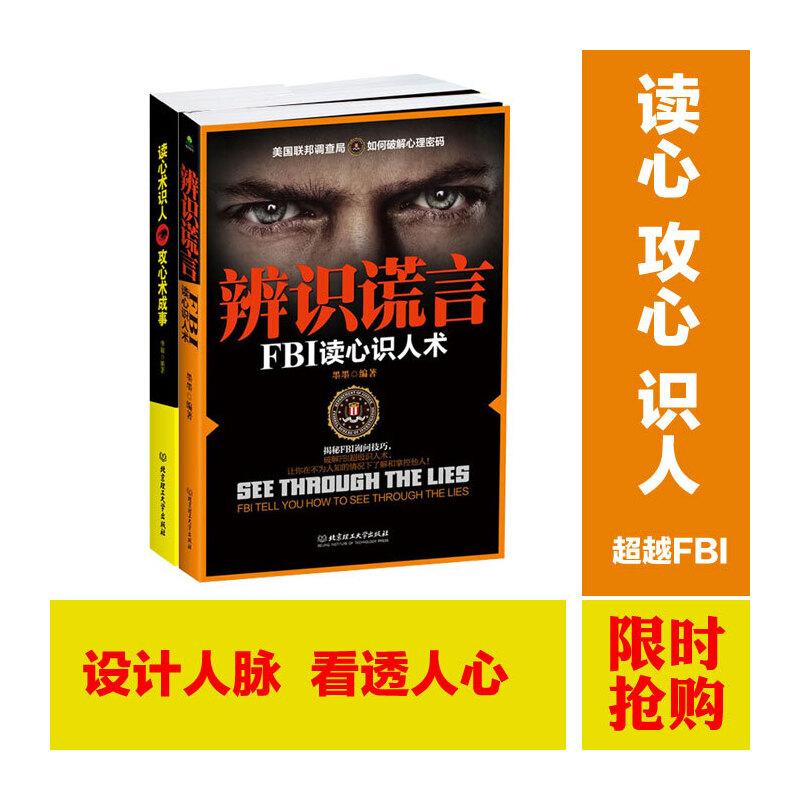 读心识人系列 全2册 辨识谎言-FBI读心识人术 读心术识人攻心术成事读心术识人攻心术成事(设计人脉掌控他人必用的心理技巧)