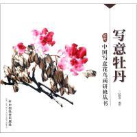 写意牡丹 中国社会出版社
