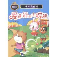 爱逞能的小棕熊-小不点童话