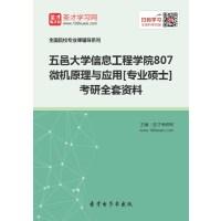 2021年五邑大学信息工程学院807微机原理与应用[专业硕士]考研全套资料.
