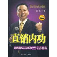 【二手书9成新】直销内功:成就直销天王的7个心态修炼 赵勇 中国致公出版社 9787801799067