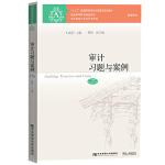 义博!审计习题与案例 第7版 曲明傅胜2019年第七版 东北财经大学出版社 刘明辉