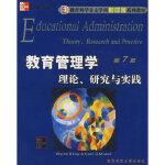 教育管理学:理论、研究与实践(第7版) (美)霍伊(Hoy,W.K.),(美)马萨尔(Miskel,C.G.) 陕西师