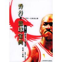 乔丹篮球宝典2 降龙八掌篇 肯特,郑旭宏 绘 9787500923954