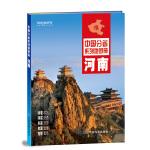中国分省系列地图册:河南(2018年版)