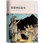 世界少年文学经典文库 升级版:希腊神话故事