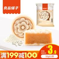 【良品铺子】提拉米苏月饼 50gx1袋 多口味广式特产糕点 中秋月饼 零食小吃