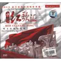 中国红歌汇-唱支山歌给党听DSDCD( 货号:2000016515114)