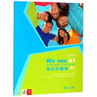 我们的德语 A1(学生用书) 同济大学出版社
