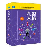【旧书二手书8成新】九型人格 鸿雁 吉林文史出版社 9787547242179