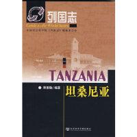 列国志 坦桑尼亚 裴善勤 社会科学文献出版社