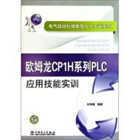 欧姆龙CP1H系列PLC应用技能实训,肖明耀,中国电力出版社9787512312234