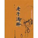 【新书店正版】通释 张纯一 上海科学技术文献出版社