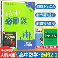 高中必刷题数学选修2-1 人教版 2022版高二数学必刷题选修2-1