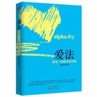 爱法:爱是一切教育的灵魂 汤献华 东方出版社 9787506093460