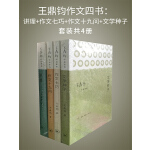王鼎钧作文四书:讲理+作文七巧+作文十九问+文学种子(套装共4册)