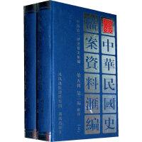 中华民国史档案资料汇编(第五辑第二编)附录 (共2册)