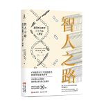 智人之路:基因新证重写六十万年人类史(吴国盛、李辉、歌德学院、王传超重磅推荐)