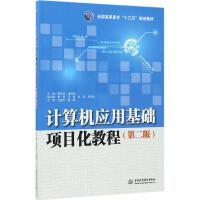 计算机应用基础项目化教程 暨百南,石晓珍 主编