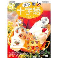 手工达人-初学十字绣DVD( 货号:78835292335523)