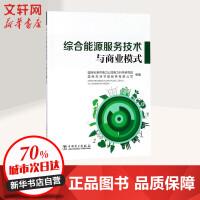 综合能源服务技术与商业模式 中国电力出版社