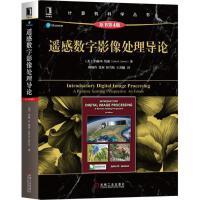 遥感数字影像处理导论(原书第4版) 机械工业出版社