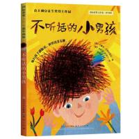 不听话的小男孩 意大利安徒生奖得主作品 一二年级小学生课外阅读书籍 绘画/漫画/连环画/卡通故事少儿 6-8岁儿童文学