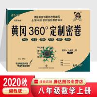 2019秋黄冈360定制密卷八年级数学上册(湘教版XJ) 8年级数学试卷 360试卷黄冈试卷