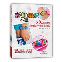 彩虹编织一本通:35款惊艳的橡皮筋手链和小饰物 〔英〕露西・霍萍;于月 河南科学技术出版社