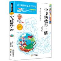 封面有磨痕-QD-彩绘版--小飞侠彼得・潘 巴里/英 9787530664872 枫林苑图书专营店