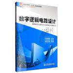 【旧书二手书9成新】单册售价 数字逻辑电路设计 张玉茹,赵明,李云 9787560356433