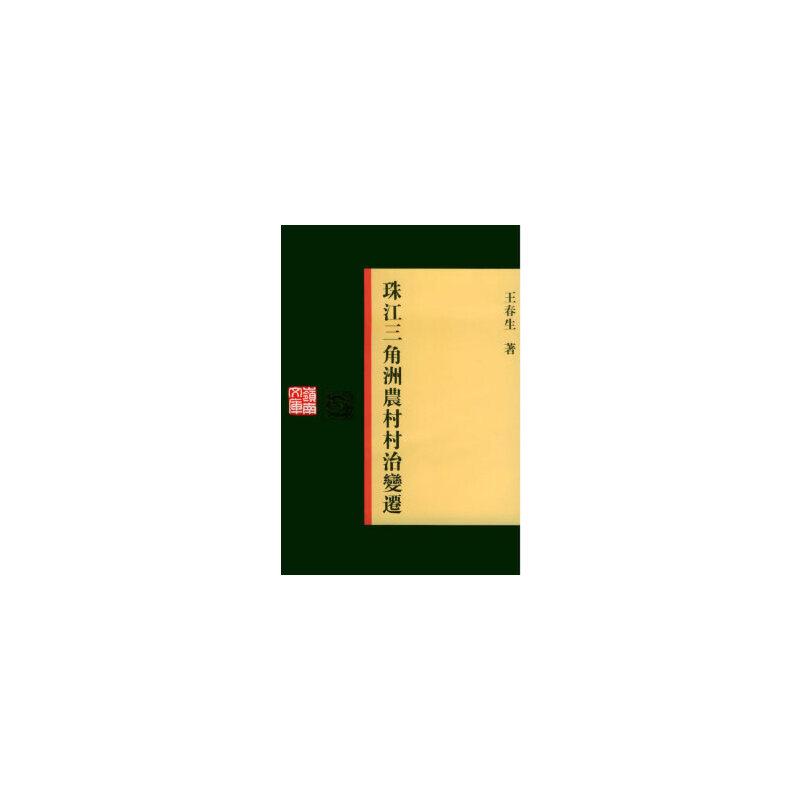 【新书店正版】珠江三角洲农村村治变迁,王春生,广东人民出版社9787218046020 【新书店购书无忧有保障】有问题随时联系或咨询在线客服