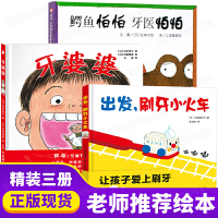 鳄鱼怕怕牙医怕怕+出发,刷牙小火车+牙婆婆 幼儿护牙好习惯引导精装硬壳绘本 2-3-4-5-6岁儿童早教读物 幼儿园老师