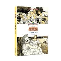 【正版全新直发】奥德赛 【英】查尔斯・兰姆 9787020112012 人民文学出版社