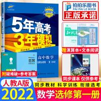 五年高考三年模拟高中数学选择性必修第一册人教A版2022版5年高考3年模拟新教材高一数学选修1