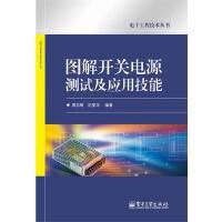 图解开关电源测试及应用技能(电子书)