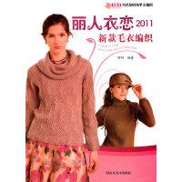 巧艺坊时尚手工编织――丽人衣恋新款毛衣编织2011