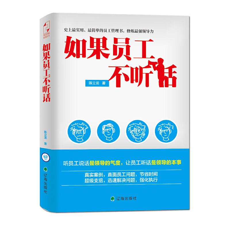 如果员工不听话听员工说话是领导的气度,让员工听话是领导的本事;超级实用、超级简单的员工管理书。来自一线企业培训师数年精华心得。