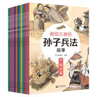 画给儿童的孙子兵法故事(全13册)工笔彩绘版 得孙子一二句,便可成功名
