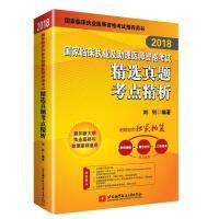 国家临床执业及助理医师资格考试精选真题考点精析 刘钊 编著