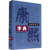 康熙字典:标点整理本 上海辞书出版社