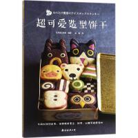 超可爱造型饼干 日本身丈制果 编著;金璐 译