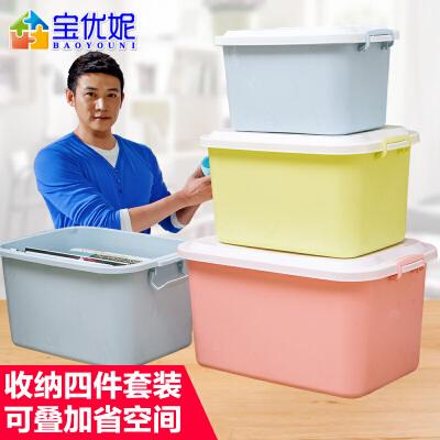 宝优妮多功能杂物收纳箱塑料组合整理箱家用衣物玩具储物箱有盖多功能 简约 组合 4件套
